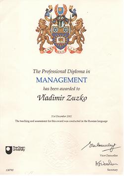 Профессиональный диплом