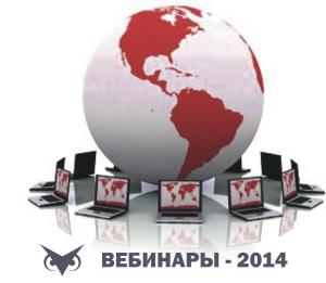к новости Вебинары 2014