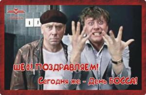 Поздравляем с Днем БОССА!